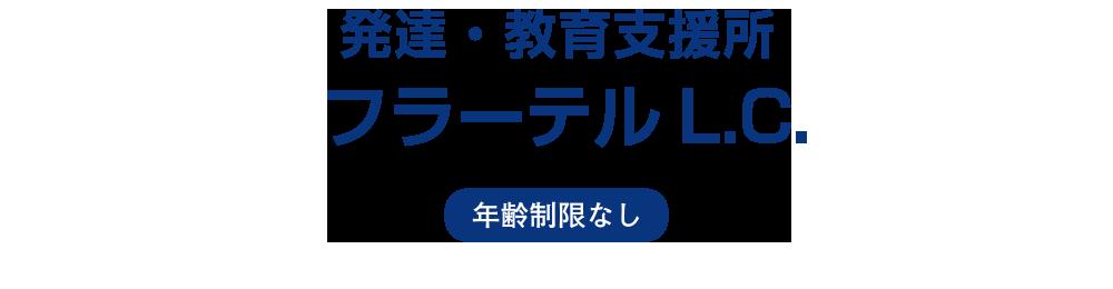発達・教育支援所フラーテルL.C.