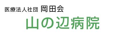 医療法人社団 岡田会 山の辺病院