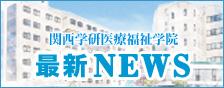 関西学研医療福祉学院 最新NEWS Old Blog