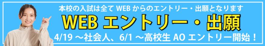 web_bnr