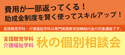 介護福祉学科・言語聴覚学科 個別相談会!の参考画像