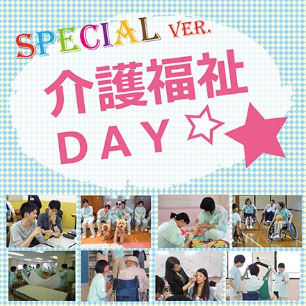 高校2年生にもおすすめ★介護福祉DAY!!の参考画像