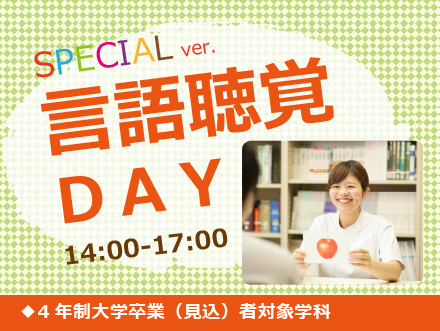 言語聴覚DAY!!の参考画像