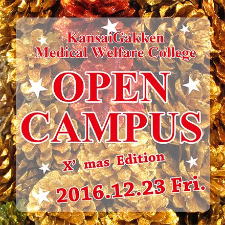オープンキャンパス クリスマススペシャル★の参考画像