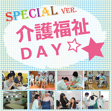 介護スペシャル(1Day)★無料ランチつきの参考画像
