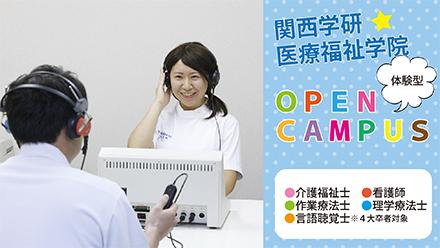 学科別オープンキャンパス★の参考画像