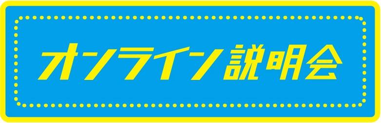 オンライン説明会[面接対策マニュアルプレゼント☆]