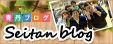 青丹ブログ