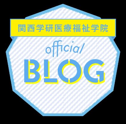 関西学研医療福祉学院ブログ