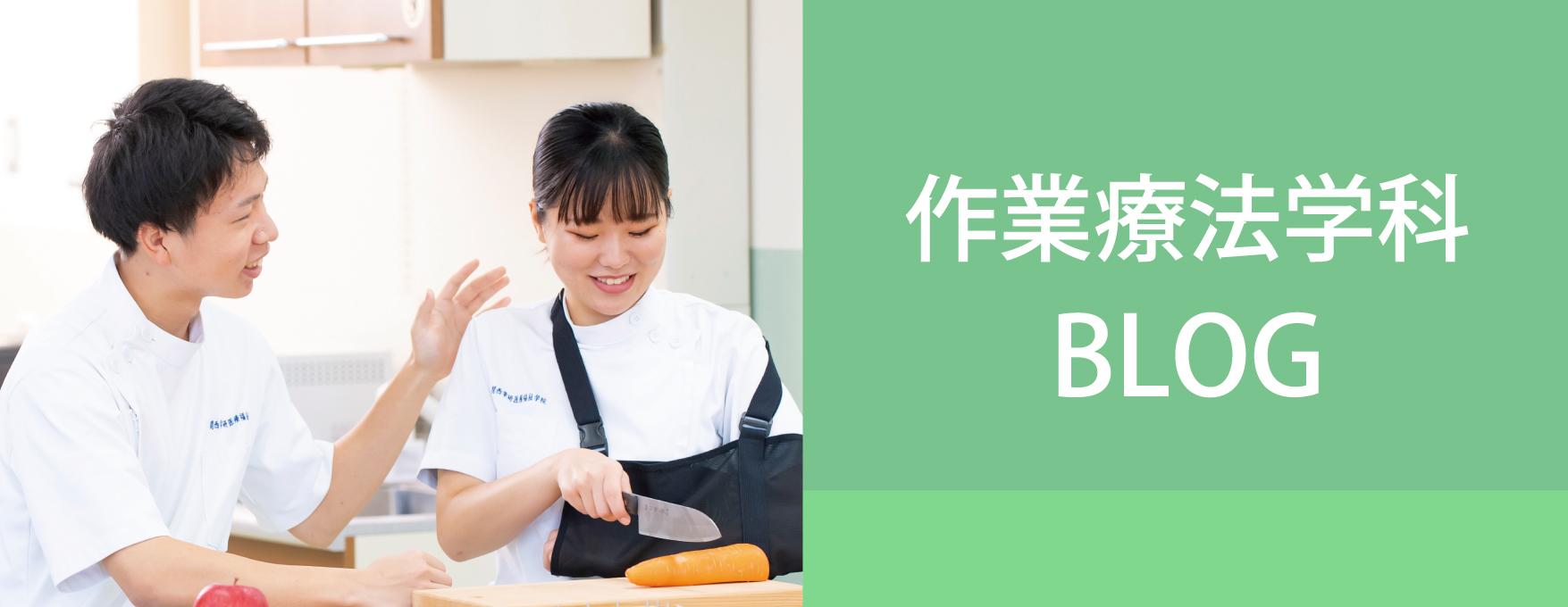 作業療法学科BLOG