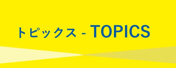 看護学トピックス - TOPICS